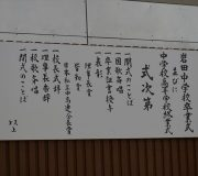 平成最後の30年度(終業式)
