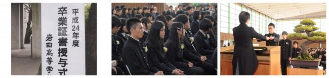 岩田高等学校 第25回卒業証書授与式が行われました。