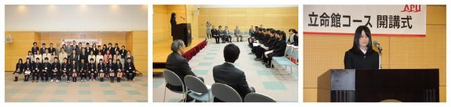 APU講座開講式が執り行われました。