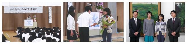「高校生のための文化講演会」開催