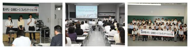 APU立命館コース(高1・高2)が前期プレゼン大会を行う。