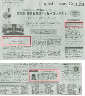 「第5回 高校生英語エッセーコンテスト」で西村ひかりさんが最優秀賞!