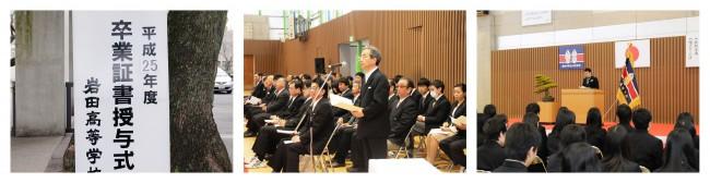 岩田高等学校 第26回卒業証書授与式が行われました。