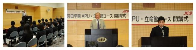 APU開講式が行われました。
