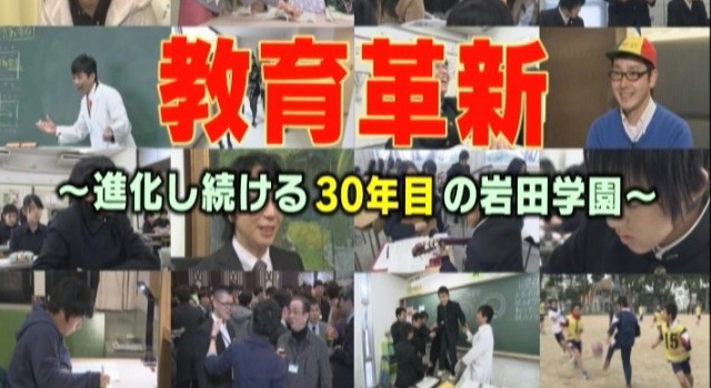 『教育革新』~進化し続ける30年目の岩田学園~