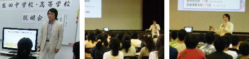 海外日本人学校で説明会を行う。~5カ国7都市