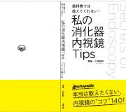 医学専門書で、岩田学園OB主体の「岩田本」が完成しました!